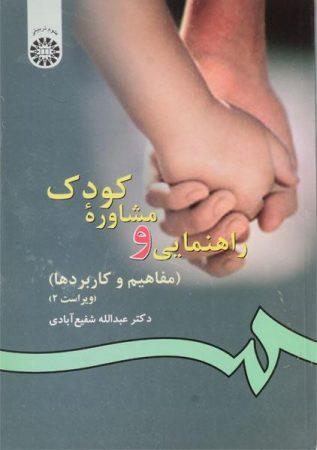 خرید کتاب راهنمایی و مشاوره کودک شفیع آبادی