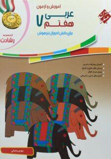 رشادت-آموزش-و-آزمون-عربی-هفتم-۷-مبتکران-۲