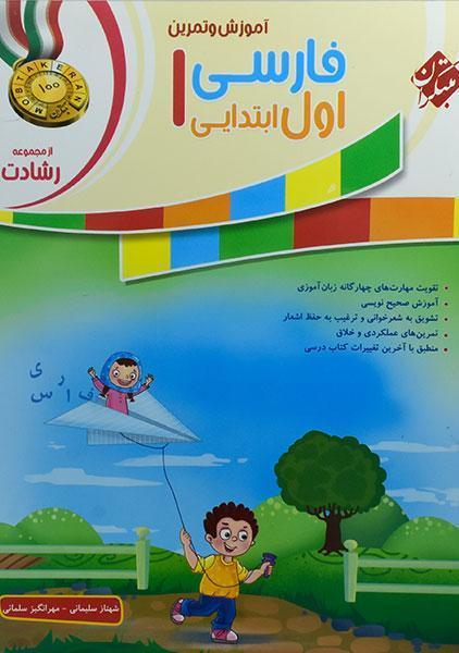 خرید کتاب رشادت فارسی اول ابتدایی مبتکران