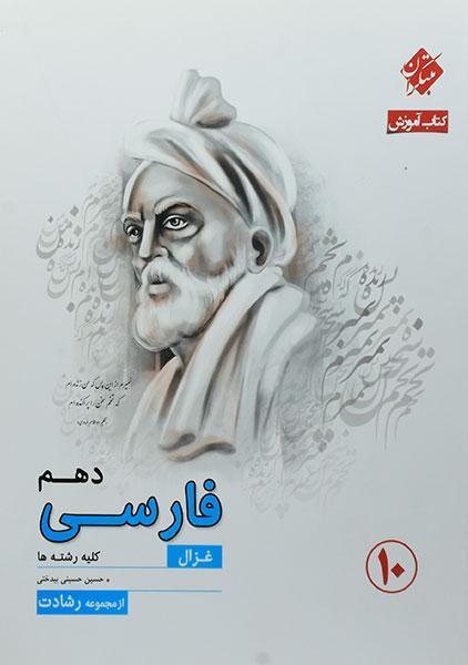 رشادت-فارسی-دهم-۱۰-مبتکران-۲