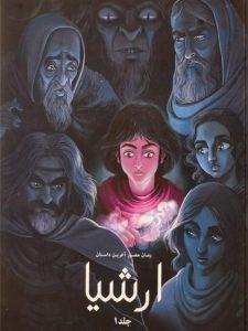 رمان-مصور-آخرین-داستان-ارشیا-۱-هورخش