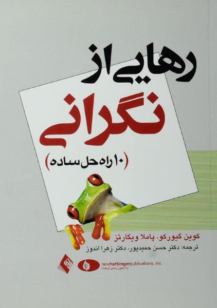 خرید کتاب رهایی از نگرانی
