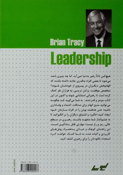 رهبری-تریسی-۳