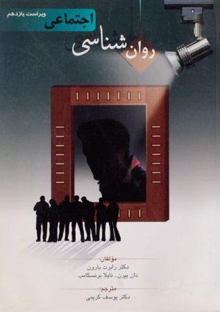 خرید کتاب روان شناسی اجتماعی رابرت بارون کریمی