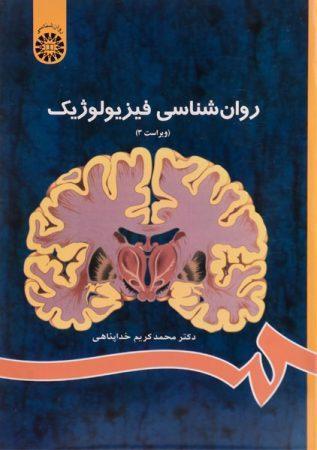 خرید کتاب روان شناسی فیزیولوژیک خداپناهی