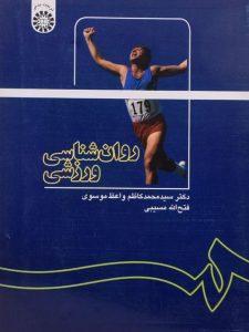 روان-شناسی-ورزشی،موسوی-۱