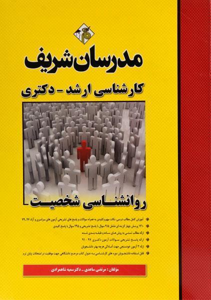 تصویر کتاب روانشناسی شخصیت مدرسان شریف