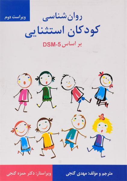 خرید کتاب روان شناسی کودکان استثنایی مهدی گنجی