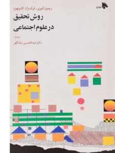 روش-تحقیق-در-علوم-اجتماعی،کیوی-۲