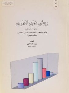 روش-های-آماری،تاجداری-۲