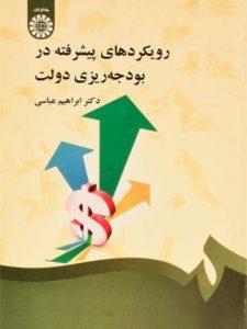 رویکردهای-پیشرفته-در-بودجه-ریزی-دولتی-عباسی
