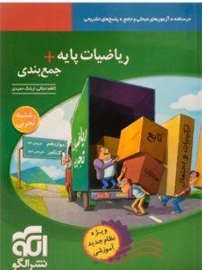 ریاضیات-پایه-تجربی،نشرالگو-۲