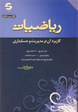 خرید کتاب ریاضیات مدیریت و حسابداری هادی رنجبران