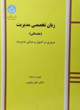 خرید کتاب زبان تخصصی مدیریت مقدماتی ونوس