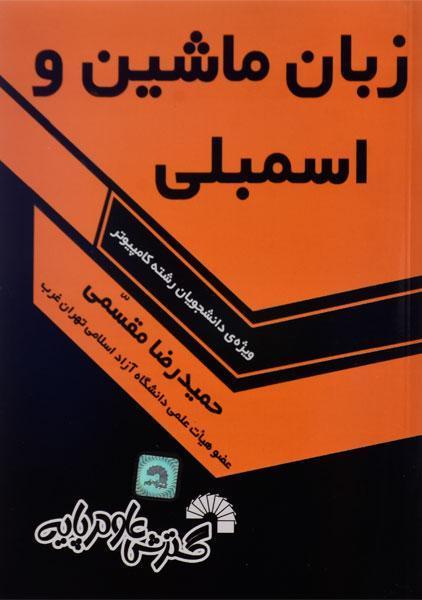 کتاب زبان ماشین و اسمبلی