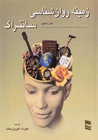 خرید کتاب زمینه روان شناسی سانتراک