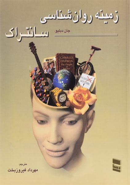 تصویر کتاب زمینه روان شناسی سانتراک