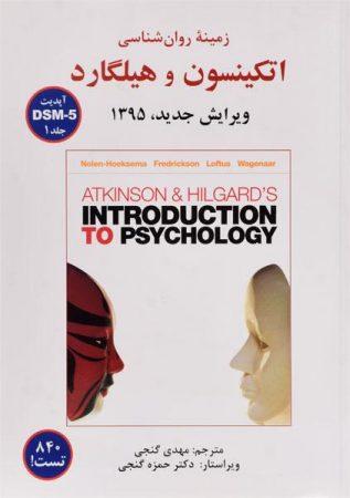 خرید کتاب زمینه روان شناسی اتکینسون و هیلگارد گنجی