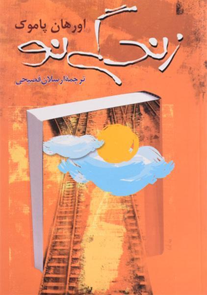 قیمت کتاب زندگی نو اورهان پاموک