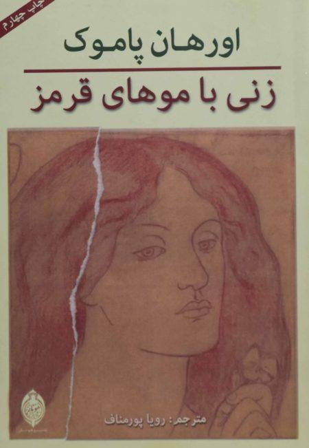 قیمت کتاب زنی با موهای قرمز اورهان پاموک