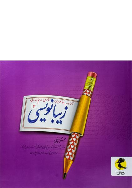 خرید -نویسی-فارسی-دوم-۲-پویش-۲