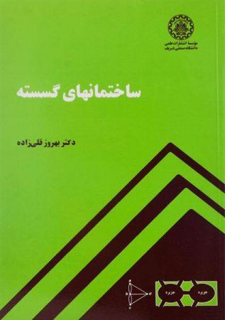 خرید کتاب ساختمانهای گسسته قلیزاده