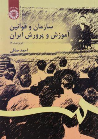 خرید کتاب سازمان و قوانین آموزش و پرورش ایران صافی