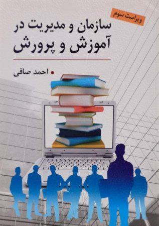 خرید کتاب سازمان و مدیریت در آموزش و پرورش صافی