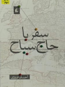 سفر-با-حاج-سیاح-نوروزی-۴