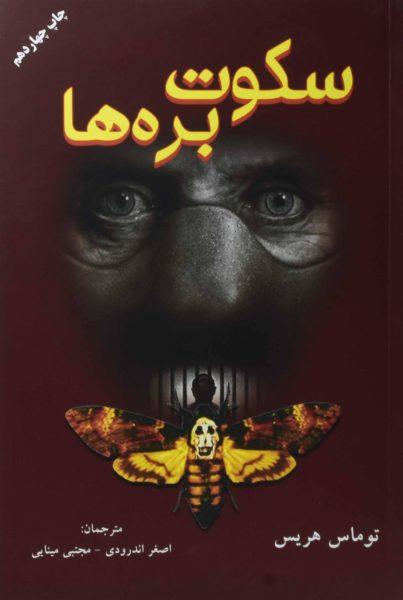 ژانر ترسناک: کتاب سکوت برهها