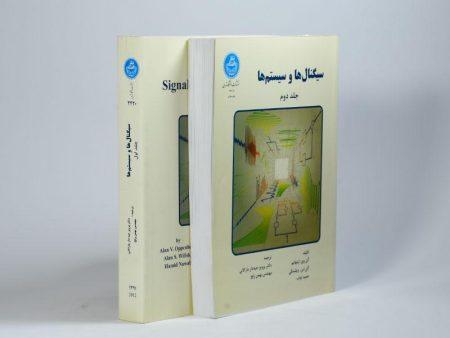 سیگنال-ها-و-سیستم-ها-جلد-دوم،اپنهایم