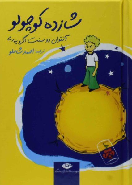 خرید کتاب شازده کوچولو؛ معرفی کتاب برای شروع کتابخوانی