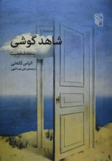 شاهد گوشی کانه تی عبداللهی مرکز۵