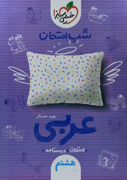 عکس کتاب شب امتحان عربی هشتم ۸ خیلی سبز