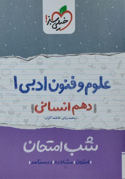 خرید کتاب شب امتحان علوم فنون ادبی 1 دهم خیلی سبز