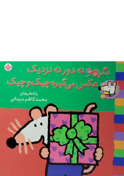 ضرب المثل های ایرانی با نقاشی کودکانه