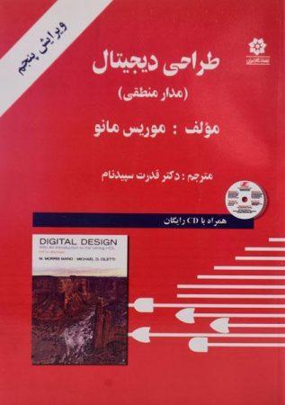 خرید کتاب طراحی دیجیتال (مدار منطقی) مانو سپیدنام