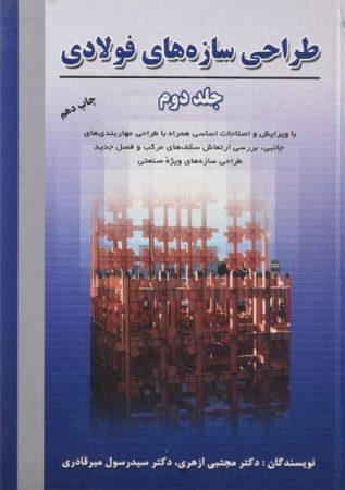 خرید کتاب طراحی سازههای فولادی جلد 2 ازهری و میرقادری