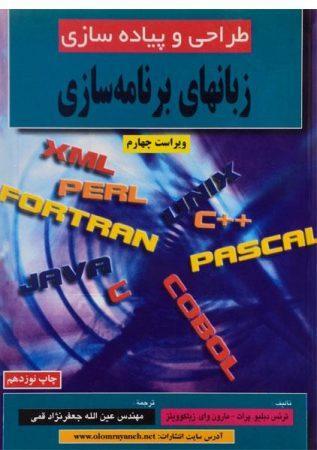 خریکد کتاب طراحی و پیاده سازی زبانهای برنامهسازی پرات