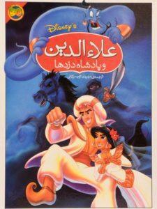 علاءالدین-و-پادشاه-دزدها،فندق-۲