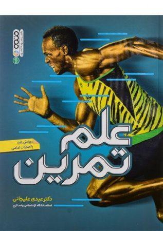 خرید کتاب علم تمرین دکتر عیدی علیجانی