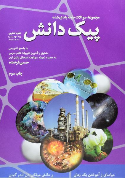 علوم-تجربی-نهم-۹-پیک-دانش-۲
