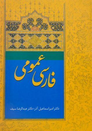 تصویر کتاب فارسی عمومی اسماعیل آذر عبدالرضا سیف