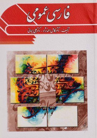 خرید کتاب فارسی عمومی احمدنژاد و ایمانی