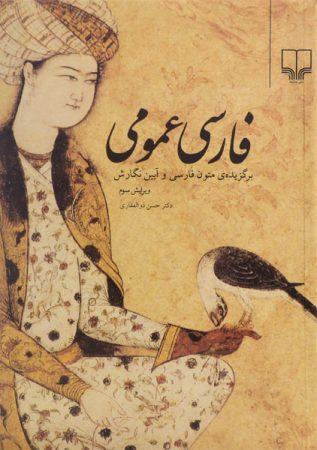 خرید کتاب فارسی عمومی حسن ذوالفقاری