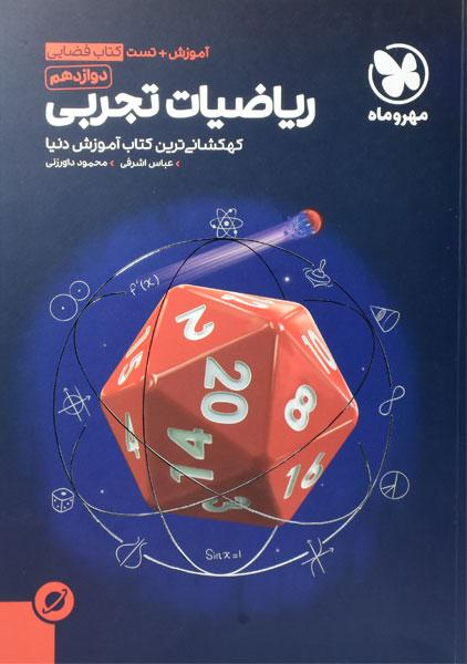 خرید کتاب فضایی ریاضیات تجربی دوازدهم مهروماه
