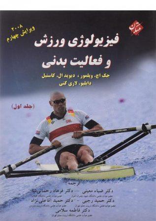 خرید کتاب فیزیولوژی ورزش و فعالیت بدنی 1 ویلمور