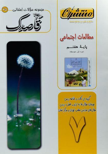 عکس کتاب قاصدک مطالعات اجتماعی هفتم ۷ منتشران