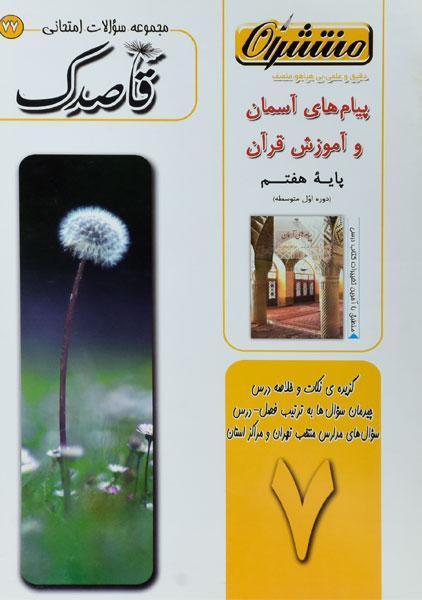 قاصدک-پیام-های-آسمان-و-آموزش-قرآن-هفتم-۷-منتشران-۲