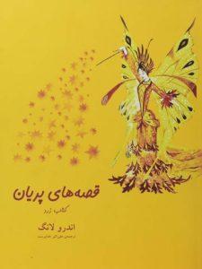 قصه های پریان کتاب زرد۴